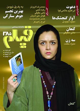 ترانه علیدوستی در كنعان، ساختهی مانی حقیقی، عکس از: امیر عابدی