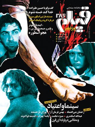 روی جلد: سینما و اعتیاد، با استفاده از پوستر فیلم «تیغ و ابریشم» اثر آیدین آغداشلو