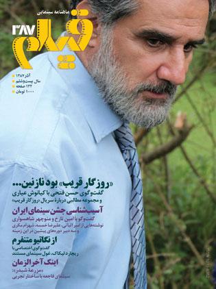 مهدی هاشمی در روزگار قریب، ساختهی كیانوش عیاری (عکس از: مزدك عیاری)