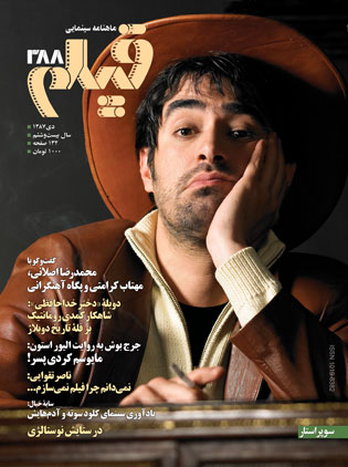 روی جلد: شهاب حسینی در سوپراستار، ساختهی تهمینه میلانی، عکس از: فریدون خسرویان