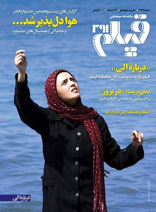 ترانه علیدوستی در «دربارهی الی»، ساختهی اصغر فرهادی، عکس از: سیاوش نقشبندی