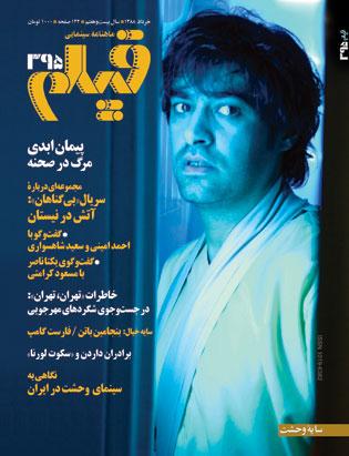 شهاب حسینی در سایهی  وحشت، ساختهی عماد اسدی، عکس از: علی نیكرفتار