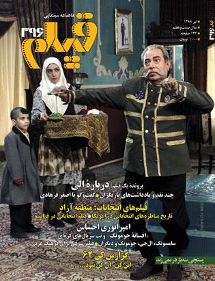 روی جلد: علی نصیریان و لیلا زارع در «پستچی سه بار در نمیزند» ساختهی حسن فتحی - عکس از: محمد فوقانی
