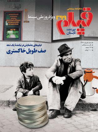 """روی جلد: تصویر مشهور آنتونیو ریچی در""""دزد دوچرخه""""، به عنوان سمبل آشنای درماندگی، یك تعبیر گویای سینمایی از وضعیت فیلمسازانی كه موضوع بحث این شمارهاند"""