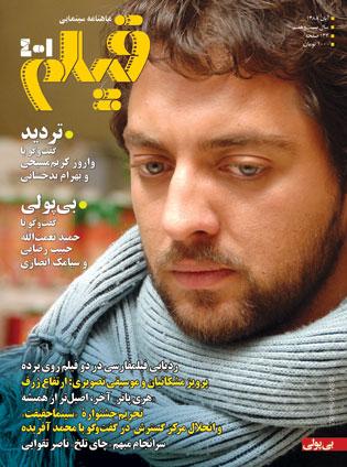 روی جلد: بهرام رادان در بیپولی، ساختهی حمید نعمتالله، عکس از: علی نیكرفتار