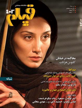 روی جلد: هدیه تهرانی در شبانه، ساختهی امید بنكدار و كیوان علیمحمدی - عکس از: ورقا عامری