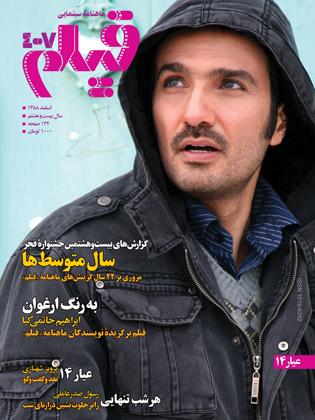 روی جلد: محمدرضا فروتن در  عیار 14، ساختهی پرویز شهبازی، عکس از: ایلیا قربانی