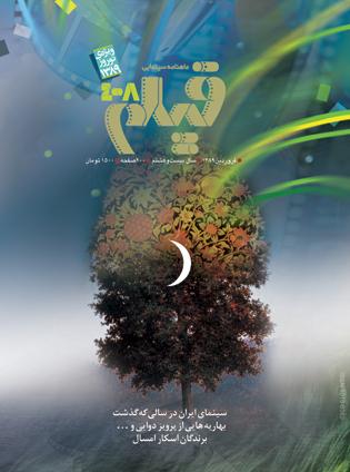 طرح روی جلد از آرمان داودی، بر اساس تابلوی «شانزدهم سپتامبر» رنه مگریت
