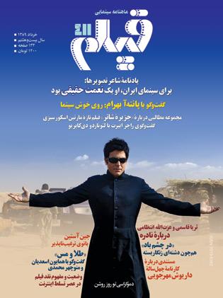 وی جلد: محمدرضا گلزار در دموكراسی تو روز روشن، ساختهی علی عطشانی، عکس از: محمد فوقانی