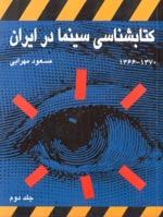 Bibliography of Cinema in Iran