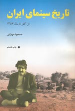 Histort of Iranian Cinema