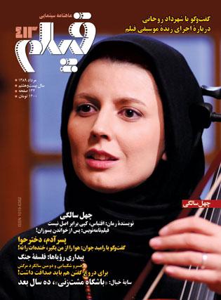 روی جلد: لیلا حاتمی در چهل سالگی، ساختهی علیرضا رییسیان، عکس از: رامتین فیروزیان