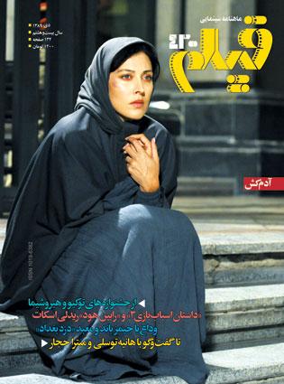 روی جلد: مهتاب كرامتی در آدمكش، ساختهی رضا كریمی، عکس از: امیر عابدی