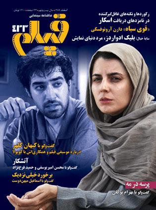 روی جلد: لیلا حاتمی و شهاب حسینی در پرسه در مه، ساختهی بهرام توكلی، عکس از: علی تبریزی
