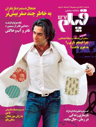 روی جلد: با استفاده از عكس محمدرضا گلزار در فیلم آتشبس، مربوط به گزارش دستمزد بازیگران ایرانی، عكس از علی نیكرفتار