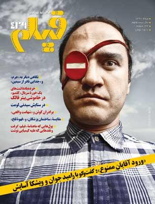 روی جلد: رامبد جوان كارگردان ورود آقایان ممنوع، عكس از محمد اسماعیلی