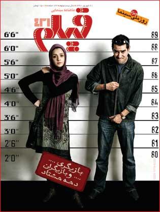 روی جلد: شهاب حسینی و ترانه علیدوستی، دو بازیگر برگزیدهی دههی1380، عكسها از محمد اسماعیلی