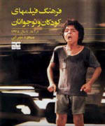 A Guide To Iranian Films for Children & Youth