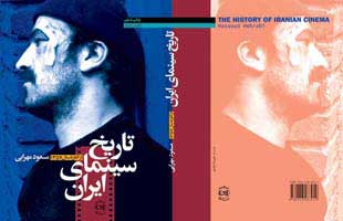 The History of Iranian Cinema, 10th edition