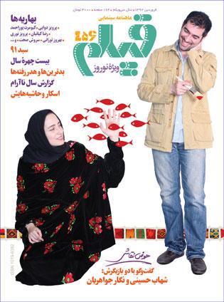 روی جلد: شهاب حسینی و نگار جواهریان، بازیگران فیلم حوض نقاشی (مازیار میری)، عكاس جلد: امیر محصصیفر