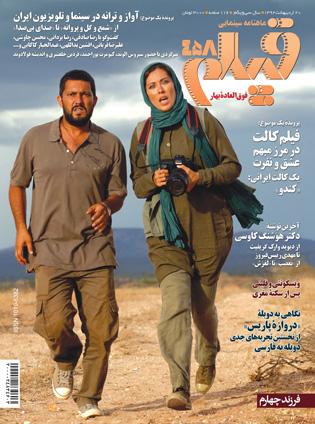 روی جلد: مهتاب كرامتی و حامد بهداد در فرزند چهارم، ساختهی وحید موساییان، عكس از: علی نیكرفتار