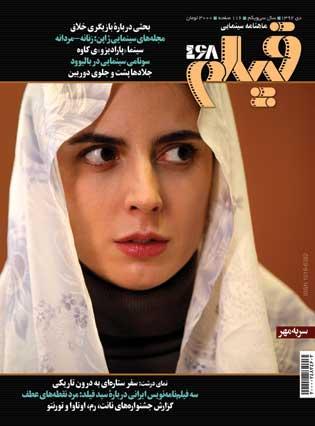 روی جلد: لیلا حاتمی در «سربه مهر»، ساختهی هادی مقدمدوست، عكس از امیرحسین شجاعی