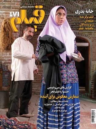 روی جلد: نگاه خاقانی و مهران رجبی در «خانهی پدری»، ساختهی كیانوش عیاری، عكس از مزدك میرزایی