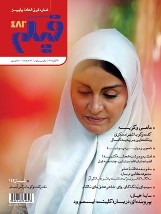 روی جلد: مریلا زارعی در شیار 143، ساختهی نرگس آبیار، عكس از حمید جانیپور، طرح جلد: سیروس سلیمیخلیق