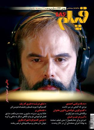 روی جلد: علی مصفا در «چاقی»، ساختهی راما قویدل، عكس از: امیر اماملی