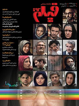 روی جلد: قصهها - رخشان بنیاعتماد