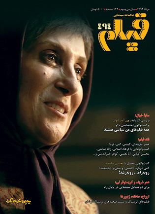 روی جلد: فاطمه معتمدآریا در یحیی سكوت نكرد (كاوه ابراهیمپور)/ عكس از احمدرضا شجاعی