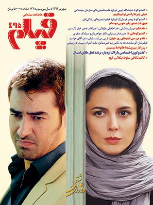 روی جلد: دوران عاشقی (علیرضا رئیسیان)/ عكس از صبا سیاهپوش