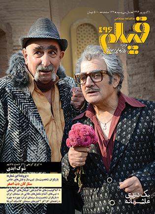روی جلد: یك دزدی عاشقانه (امیر شهاب رضویان)، عکس از: بهرنگ دزفولیزاده