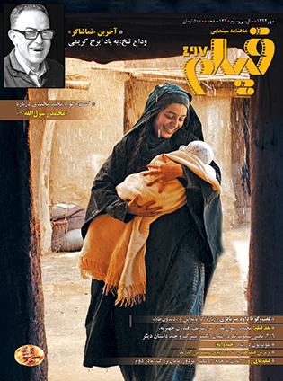 روی جلد: محمد رسولالله(ص) ساختهی مجید مجیدی، عكس ازمحمد فوقانی