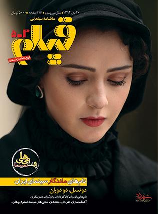 روی جلد: ترانه علیدوستی در سریال «شهرزاد» (ساختهی حسن فتحی)، عكس از: امیرحسین شجاعی