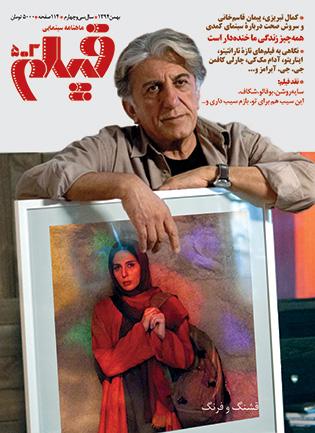روی جلد: رضا كیانیان در قشنگ و فرنگ (وحید موساییان)/ عكس از ماهور موساییان