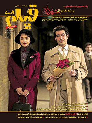 روی جلد: شهابحسینی و ترانهعلیدوستی در سریال شهرزاد (حسن فتحی)/ عكس از امیرحسین شجاعی