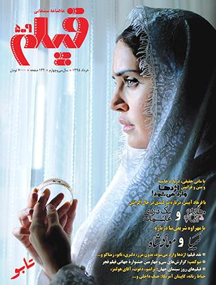 روی جلد: الناز شاكردوست در تابو (خسرو معصومی) /  عكس از ایران انتظام