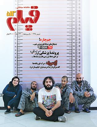 روی جلد: بازیگران اصلی لانتوری (رضا درمیشیان) به همراه كارگردان، عكس از نوشین جعفری