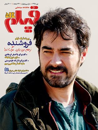 روی جلد: شهاب حسینی در فروشنده (اصغر فرهادی)/ عكس از حبیب مجیدی