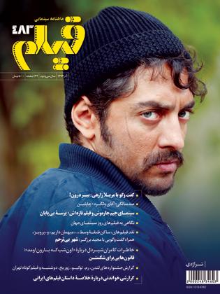 روی جلد: بهرام رادان در تراژدی، عكس از: حبیب مجیدی، طرح از: سیروس سلیمی خلیق