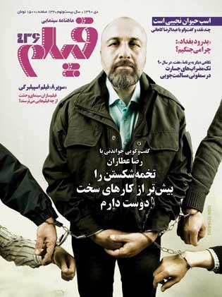 روی جلد: رضا عطاران بازیگر فیلم اسب حیوان نجیبی است، عکس از: محمد اسماعیلی