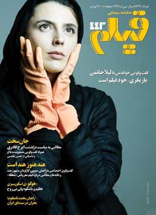 روی جلد: لیلا حاتمی، بازیگر فیلم نارنجیپوش، عكس از ماهنامه فیلم