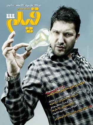 روی جلد: حامد بهداد، عكس از محمد اسماعیلی