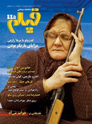 روی جلد: اكبر عبدی در «خوابم میآد»، ساختهی رضا عطاران