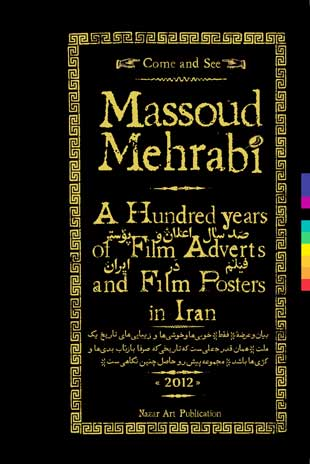 A Hundred Years of Film Adverts and Film Posters in Iran
