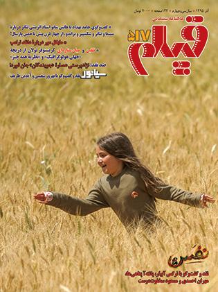 روی جلد: «نفس» ساختهی نرگس آبیار، عكاس: حمید جانیپور، بهنوش منصوری