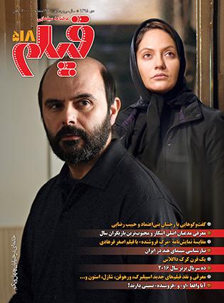 روی جلد: خانهای در خیابان چهلویكم (حمیدرضا قربانی)، عكس از ایران انتظام