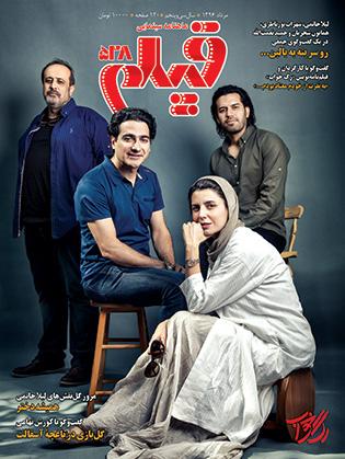 روی جلد: لیلا حاتمی،سهراب پورناظری، همایون شجریان و حمید نعمتالله - عكس از محمد اسماعیلی