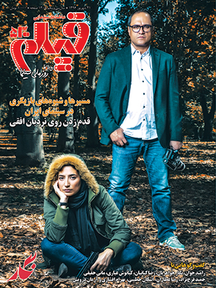 روی جلد: رامبد جوان و نگار جواهریان، كارگردان و بازیگر«نگار»، عكس از محمد اسماعیلی